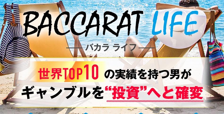 BaccaratLife【バカラライフ】