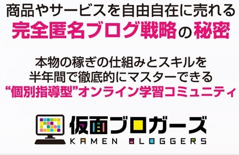 【仮面ブロガー】副業完全攻略・個別指導系オンラインコミュニティー