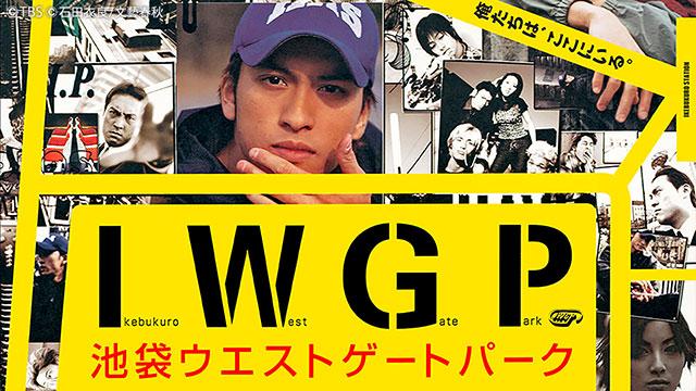 【長瀬智也】の役者人生を振り返る!『白線流し』『IWGP』『俺の家の話』